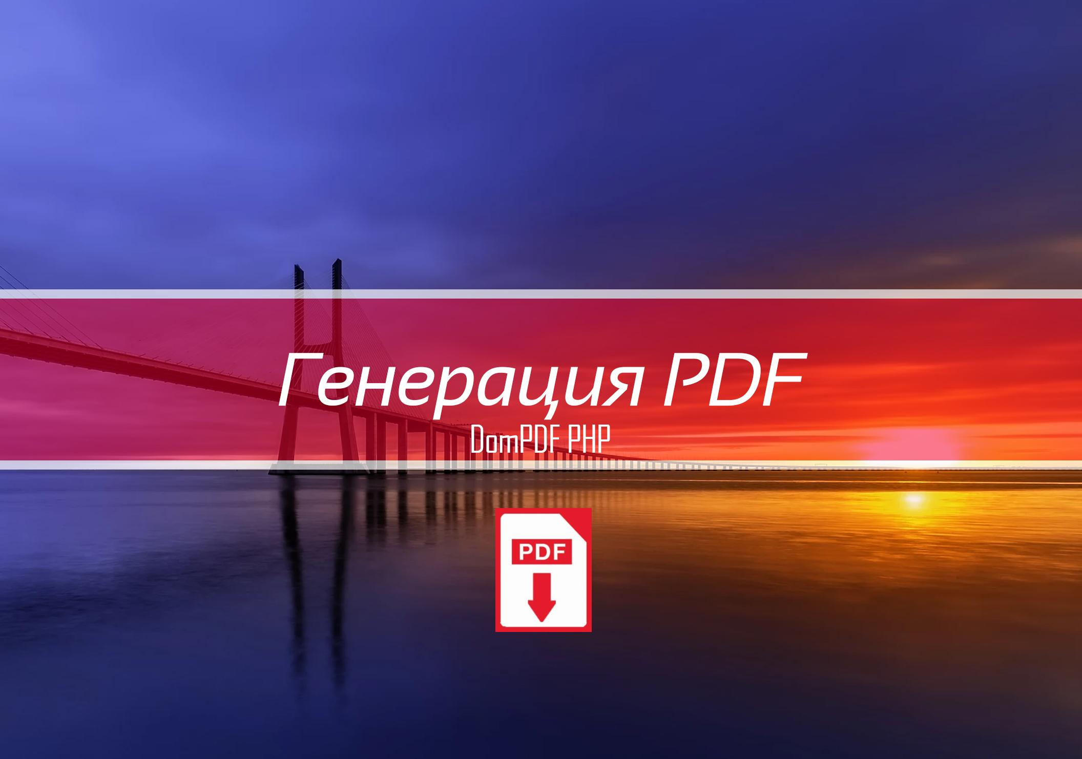 Генерация PDF. DomPDF PHP