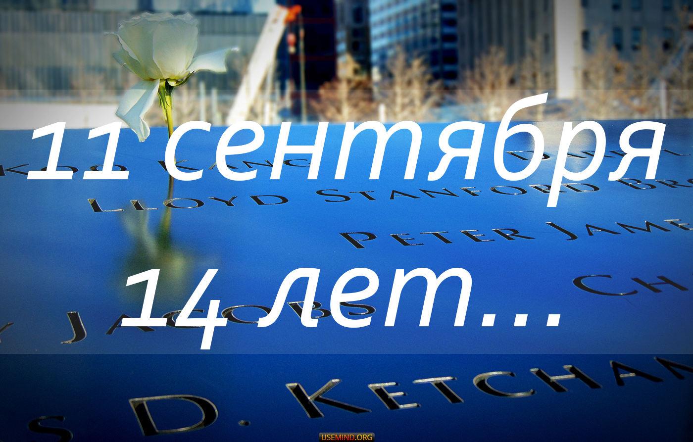 11 сентября... Ровно 14 лет с той ужасающей даты...