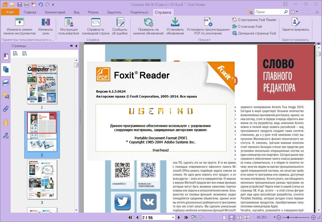 Как сделать в foxit reader