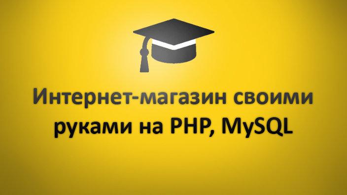 Интернет-магазин своими руками на PHP, MySQL