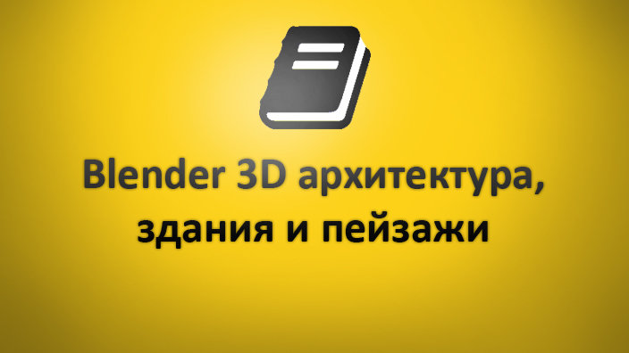 Blender 3D архитектура, здания и пейзажи
