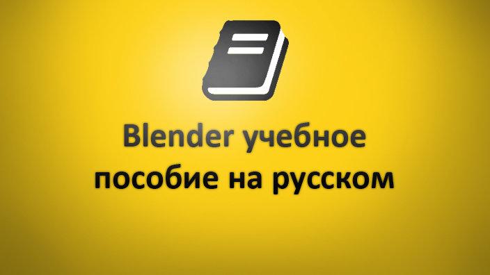 Blender учебное пособие на русском