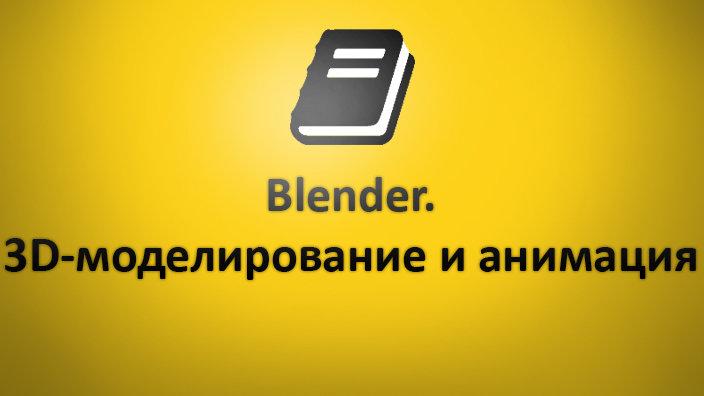 Blender. 3D-моделирование и анимация