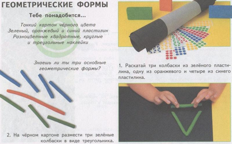 Большая книга развивающих занятий для детей