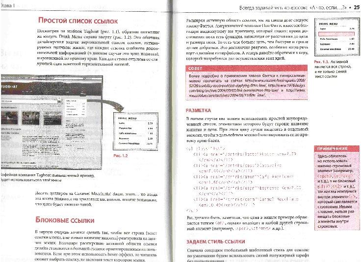 CSS ручной работы