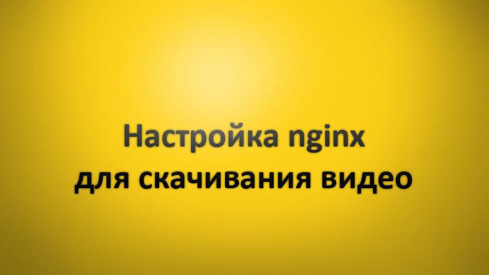 Настройка nginx для скачивания видео