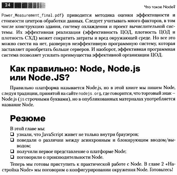 Node.js разработка серверных приложений на JS