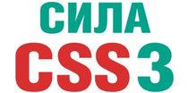 Сила CSS3