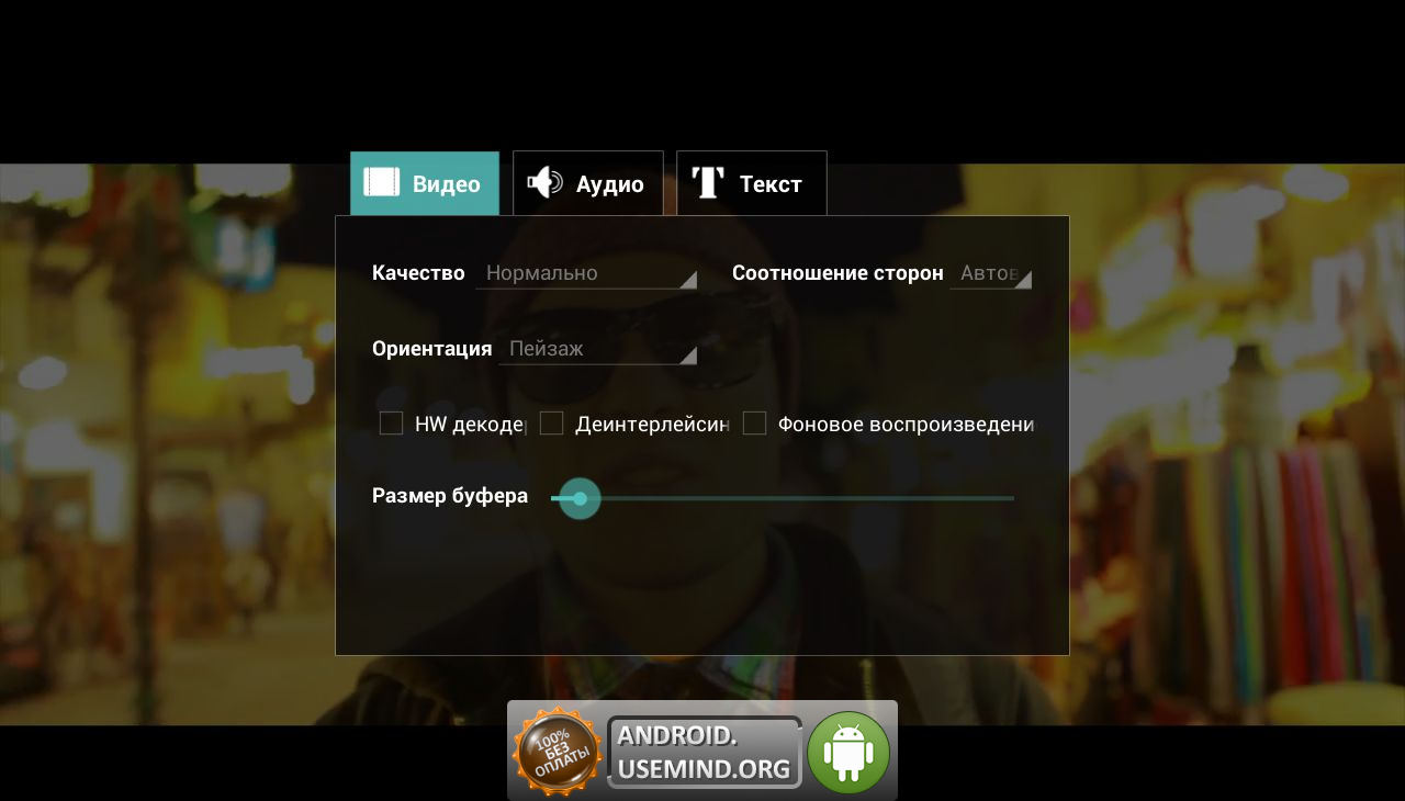 VPlayer на Android скачать бесплатно - один из лучших