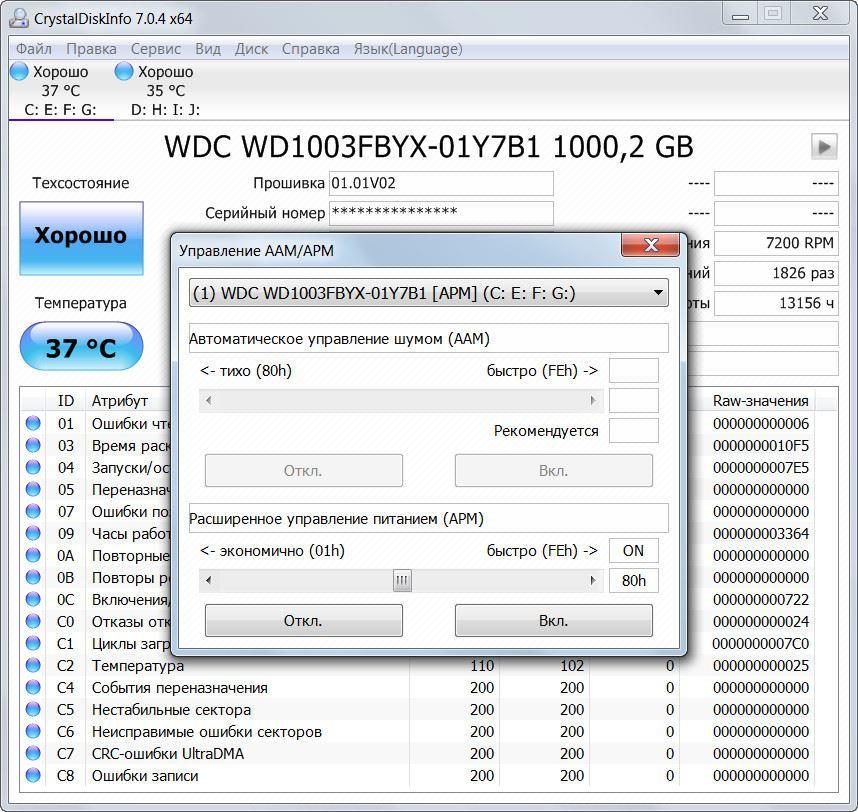 Программа для очистки и мониторинга жесткого диска