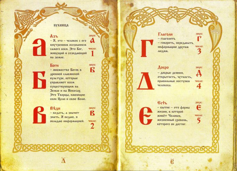 Древлесловенская буквица