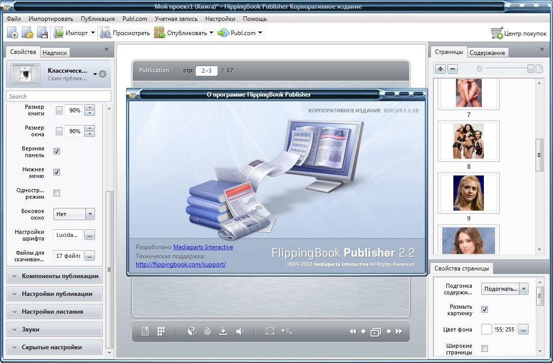 Для создания листающейся flash книги ipad