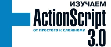 Изучаем ActionScript 3.0