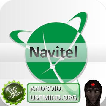 Navitel navigator full [9. 6. 61] + карты q2 2015 | m0n1. Ru.