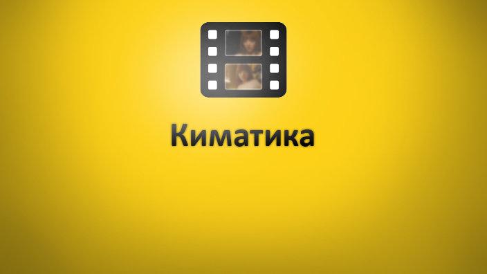 Киматика