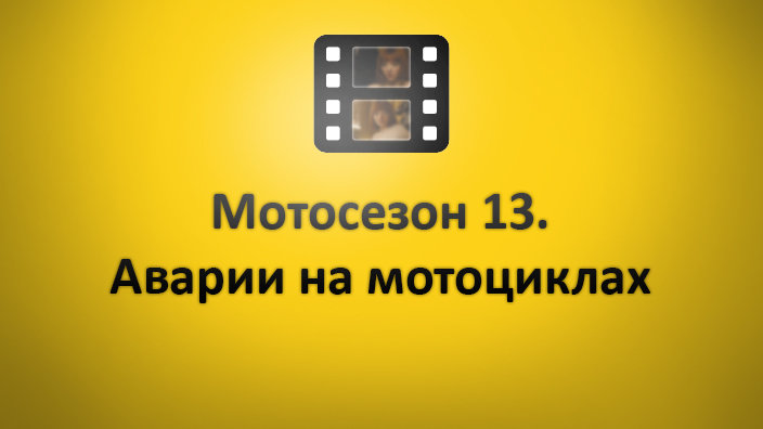 Мотосезон 13. Аварии на мотоциклах