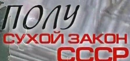 Полусухой закон СССР