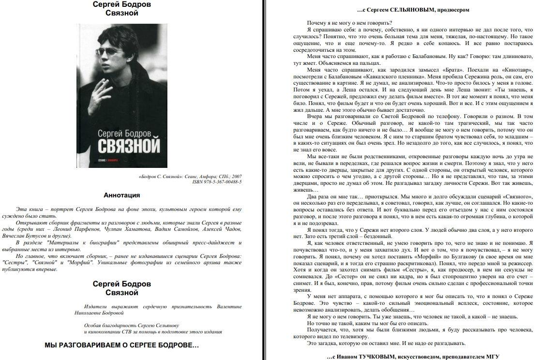 Сергей Бодров - Связной
