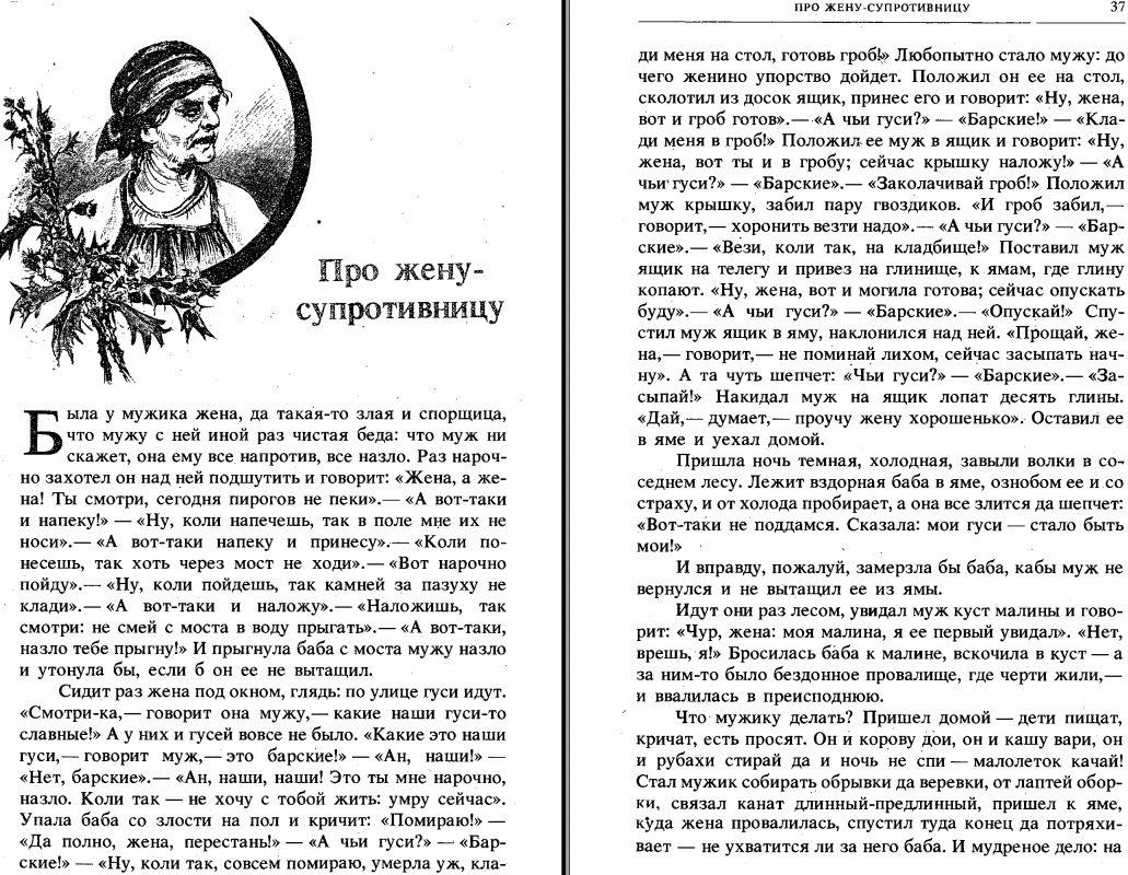 Сказки русского народа