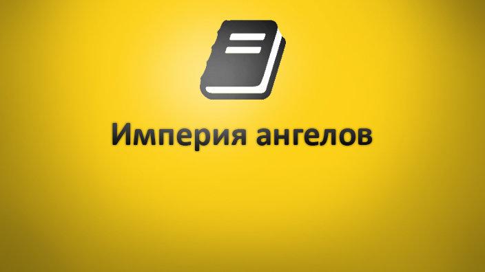 Петрановская тайная опора аудиокнига слушать бесплатно