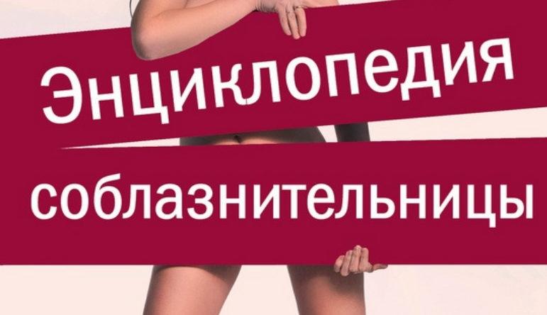 Энциклопедия соблазнительницы