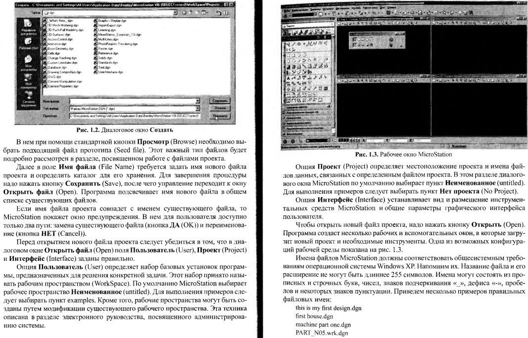 Основы проектирования в САПР MicroStation v8i