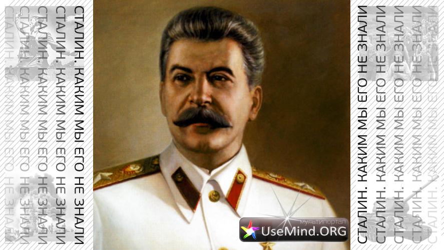 Сталин – каким мы его не знали