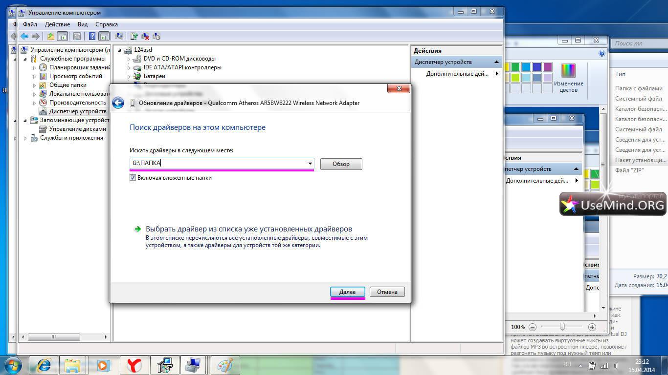 Драйвера для windows 7 для wifi acer