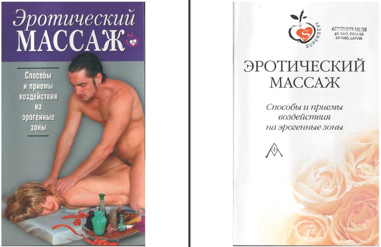 Книга – Эротический массаж