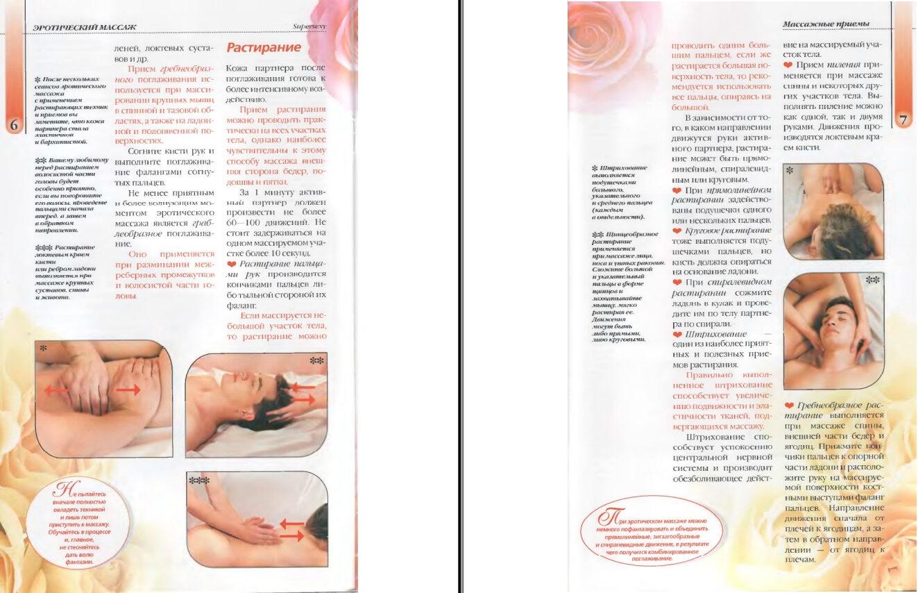 Правила интимного массажа 11 фотография