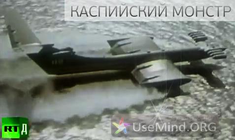 Каспийский монстр
