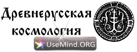 Древнерусская космология