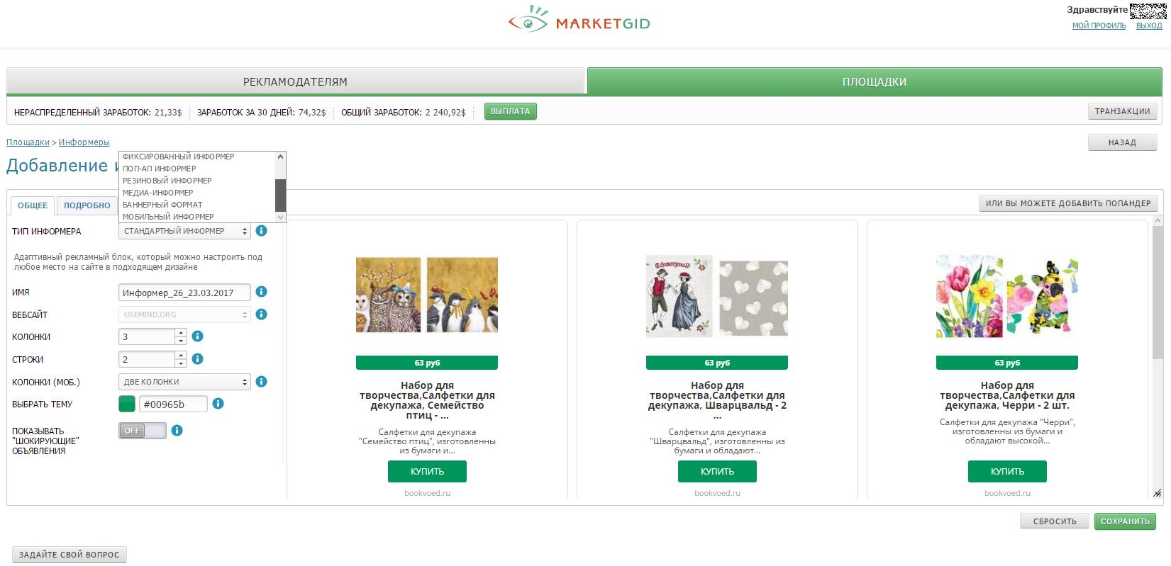marketgid отзывы