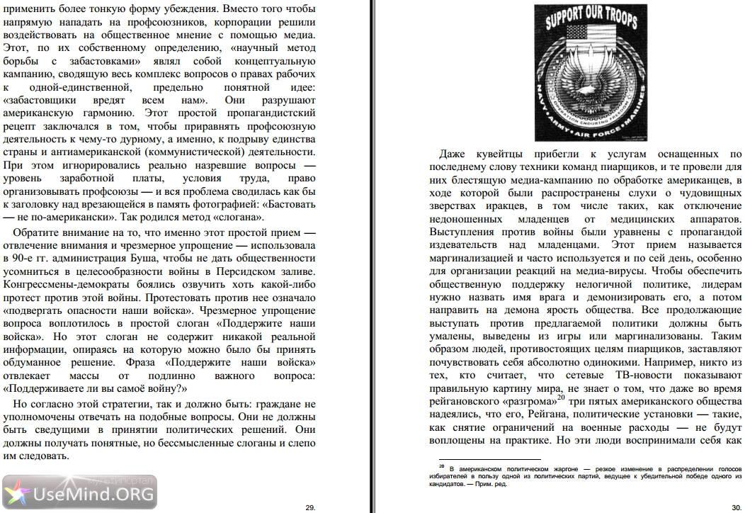 дуглас рашкофф медиавирус скачать pdf