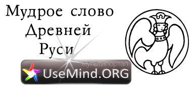 Мудрое слово Древней Руси