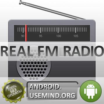 Fm радио на андроид без интернета