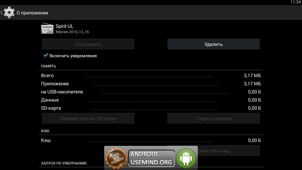 Программа радио для андроид без интернета