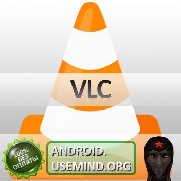 how to use vlc in emulators