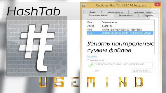 HashTab