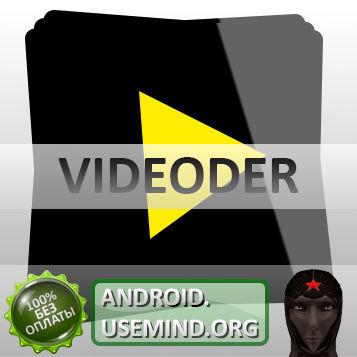 Скачать приложение videoder