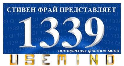 1339 интересных фактов мира