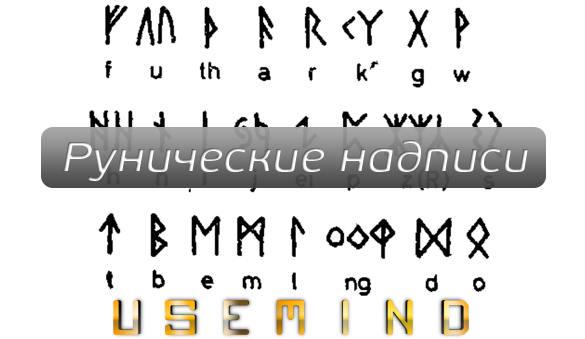 Рунические надписи