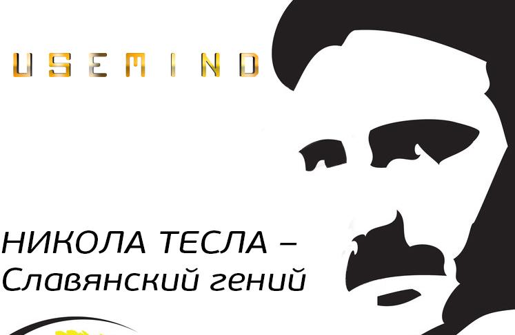 Никола Тесла – Славянский гений