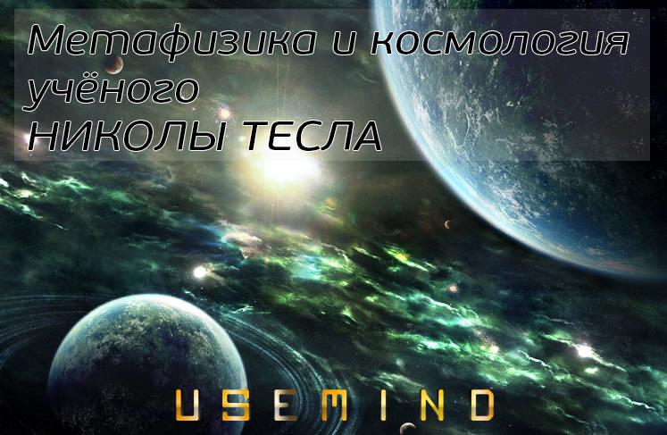 Метафизика и космология учёного Николы Тесла