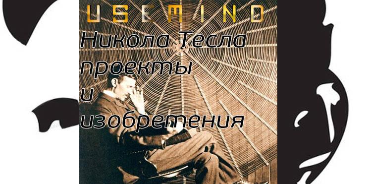 Никола Тесла – проекты и изобретения