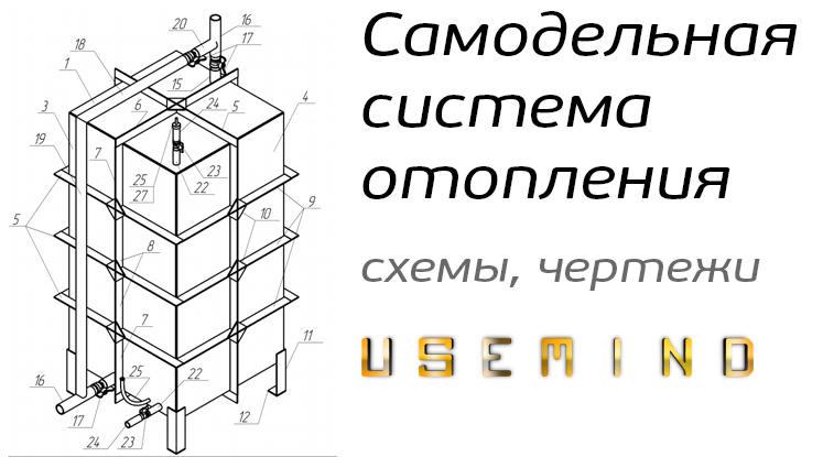Самодельная система отопления схемы