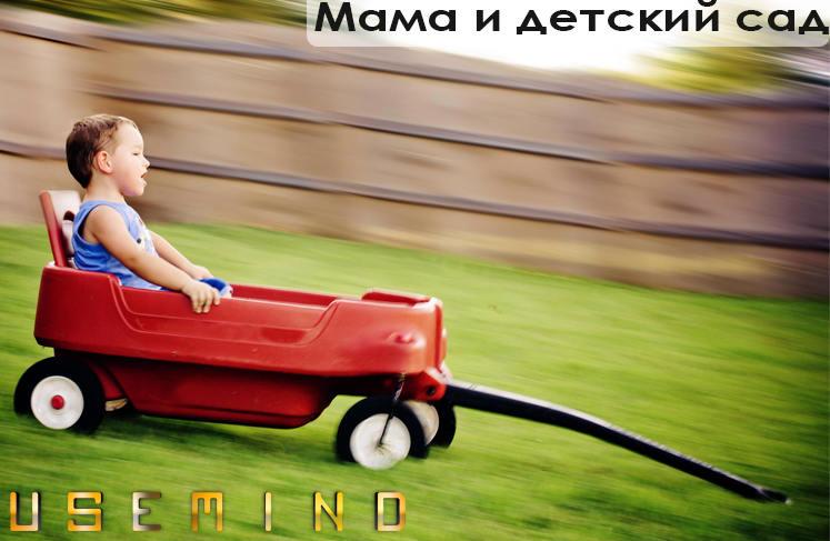 Мама и детский сад