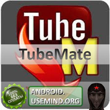 Tubemate скачать приложение бесплатно - фото 4