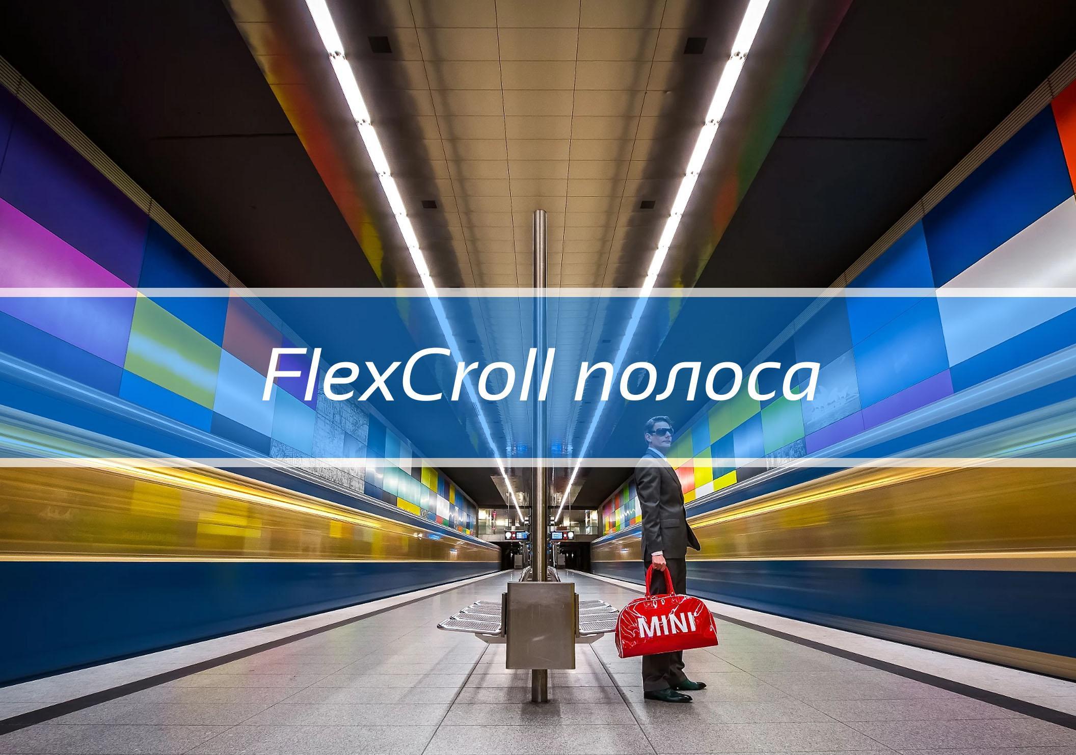 FlexCroll прокрутка