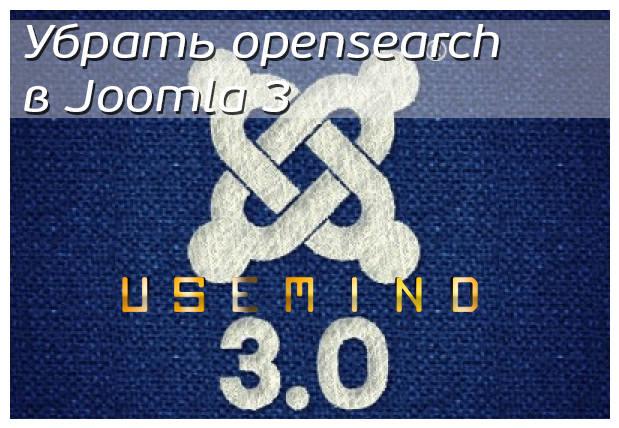 Убрать opensearch в Joomla 3